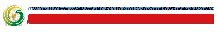 广西壮族自治区地方金融监督管理局网站
